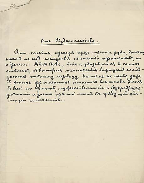 Чаша востока письма махатм читать